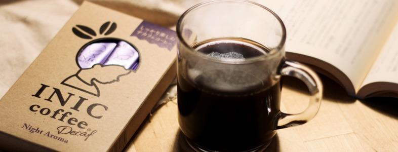 ノンカフェインは安全なのか!