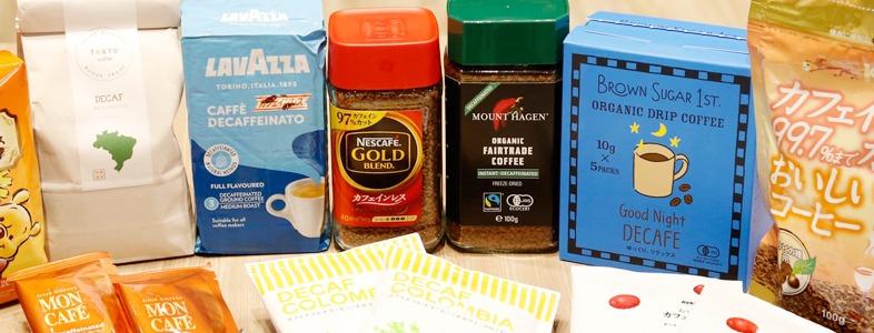 カフェインレスコーヒーの種類
