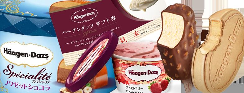 アイスクリーム代表ハーゲンダッツ