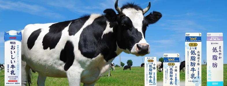 低脂肪牛乳は低カロリーなのに太りやすい!牛乳は全部で7種類